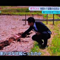 5/22 心配な大分県の地割れ