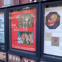 三菱一号館美術館で、 『拝啓ルノワール先生‐梅原龍三郎に息づく師の教え』 やってます。