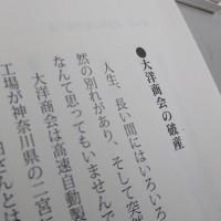 斉藤秀雄さま、ご冥福をお祈りいたします。