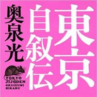 東京自叙伝