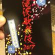 滝沢歌舞伎に行ってきた!