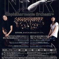 3/7(火)NDRエルプフィル/やや不満が残る庄司紗矢香のプロコVn協奏曲1番とウルバンスキの「新世界より」