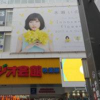 グラスリッドちゃん紹介ッ! &東京行ってきました~