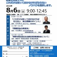 神奈川県秦野の開業セミナーに参加しよう!
