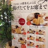 博多天ぷら たかお イオンモール岡山店