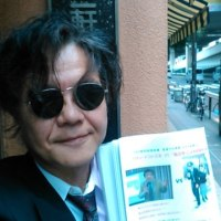 ◆ ワンダーアイズ大塚氏との接触 ◆