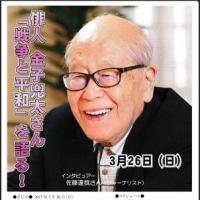 俳人 金子兜太さん「戦争と平和」を語る!