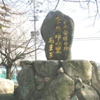 日本発祥の地