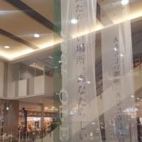 LECT広島の蔦屋書店にがっかり・・・