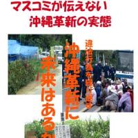 沖縄2紙、大発狂!護岸工事着工で、政府は余裕!