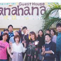 フォーチューンケーキ!?〜ゲストハウスHanahana in 宮古島