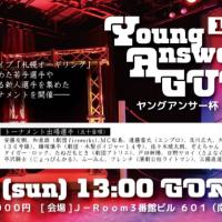 告知・札幌オーギリング『ヤングアンサー杯』