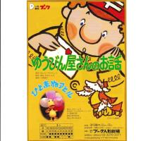 お別れ観劇☆プーク人形劇場