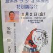 夏休みラジオ体操会・特別講習会♪