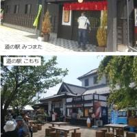 東京⇔南魚沼 「道の駅みつまた」まで 20150514