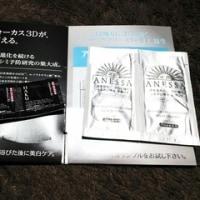 HAKU × ANESSA 体感サンプルプレゼント