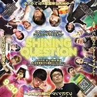 報告・札幌オーギリング『シャイニング・クエスチョン』