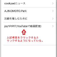 AppBuilderで制作した私のiPhoneアプリは公開されませんでした。