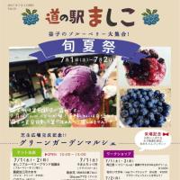 道の駅ましこ 旬夏祭