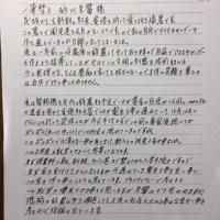 桑波田さんからのお便り~孤児が二名増えて~