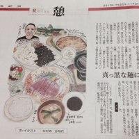 北海道新聞日曜版!ひだの かな代さん!ありがとうございました!