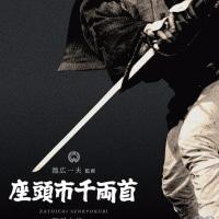 座頭市千両首 [DVD]