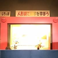 千葉県立産業科学館