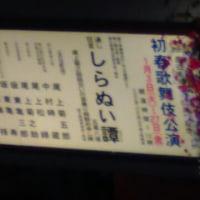 しらぬいものがたり・・・ ☆☆ 国立劇場