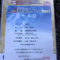 高知龍馬マラソン2017