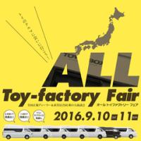 ALL Toy-Factory Fair