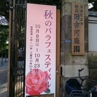 バラフェス~2016・秋~