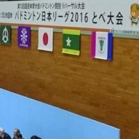 2016日本リーグ