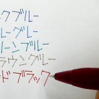 ゼブラ ジェルインクボールペン「サラサクリップ ビンテージカラー」