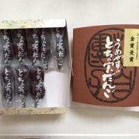 とちの実だんご  山形県鶴岡市 うめやす製