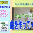 【音楽その4】[曲を作って+踊ってみた]【う山TV(バラエティ)】[2017年7月27日]