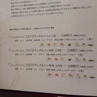 Quatre Vents   キャトルヴァン  フランス料理  札幌グルメ