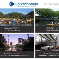 クーランマランのホームページをリニューアル!