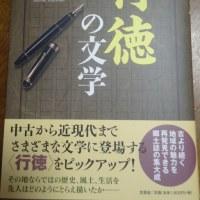 相棒の集大成の本「行徳の文学」が出来てきました。
