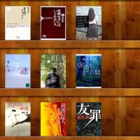 2016読書ランキング