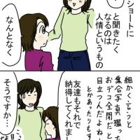 小咄・149 初ショートヘア