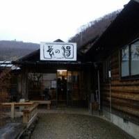 那須の温泉