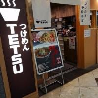 三番街で「つけ麺」を食べてきました