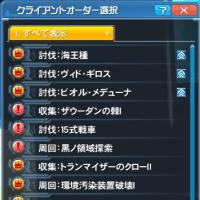 【PSO2】デイリーオーダー11/25