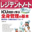 レジデントノート11月号 特集:ICU回診で学ぶ全身管理の基本
