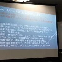 第一回 海を愛する政治家フォーラム @InterStyle横浜