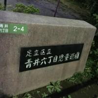 【青井 青井六丁目児童遊園】