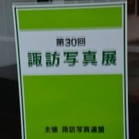 諏訪写真展・・・第30回   19日まで茅野市民館・市民ギャラリー