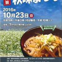 第18回昭和村秋味まつり2016