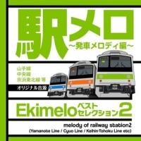 「駅メロベストセレクション2」CDが今日、発売!