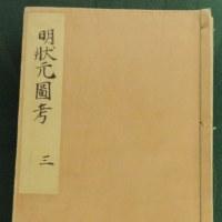 ミュージアム巡り 古文書 明状元図考 呉伯宗
